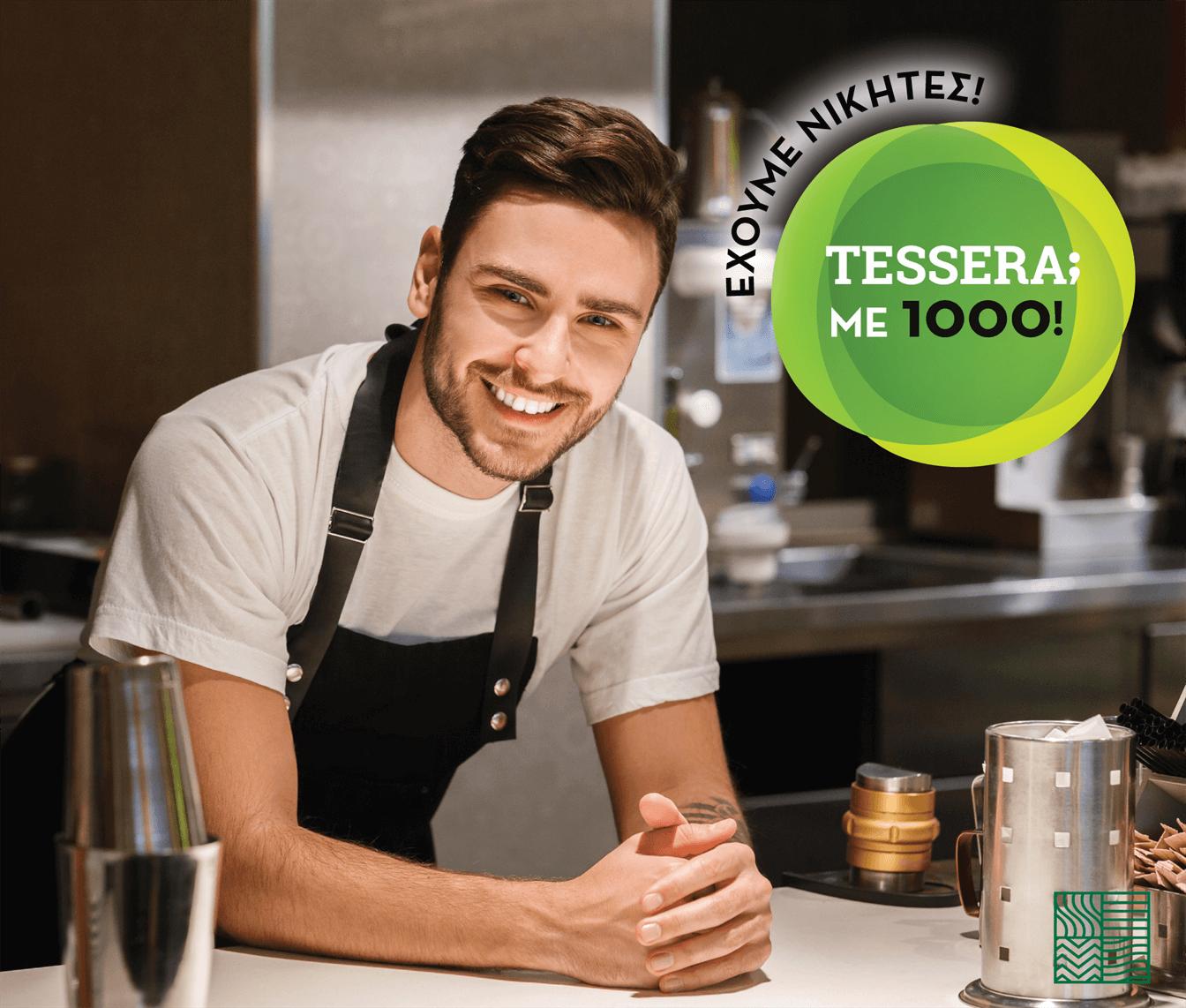Διαγωνισμός | TESSERA Bio Products®